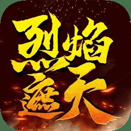 《烈焰遮天三职业》折扣端游戏图标