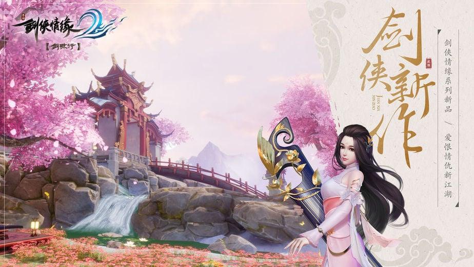 《剑侠情缘2:剑歌行》手游