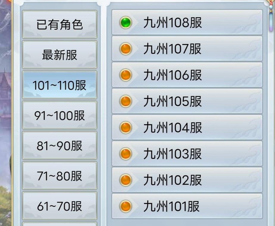 《九州仙剑传》服务器列表