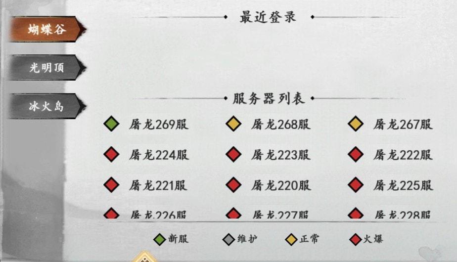 《新射雕群侠传之铁血丹心》折扣平台服务器列表