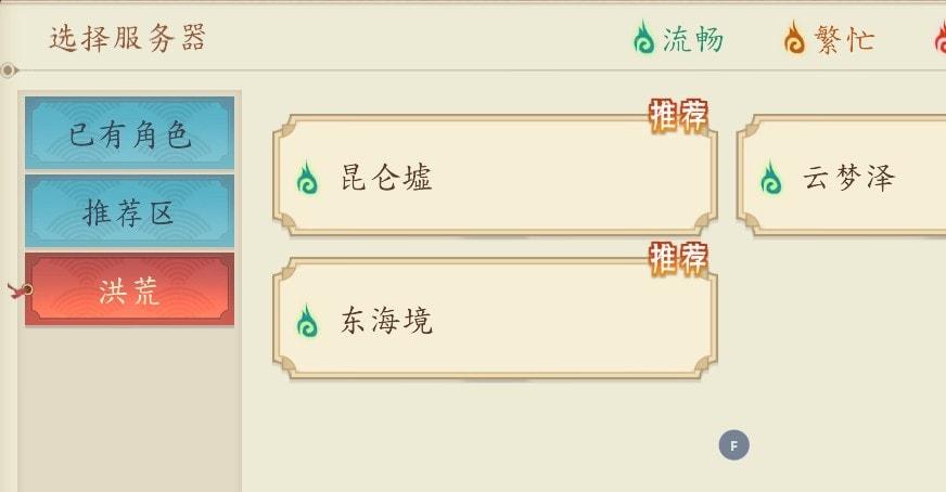 《太古妖皇诀》折扣平台的游戏服务器