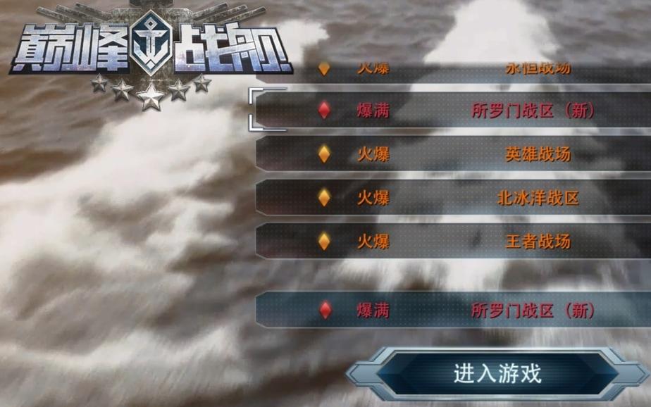 《巅峰战舰》充值折扣平台的游戏服务器截图
