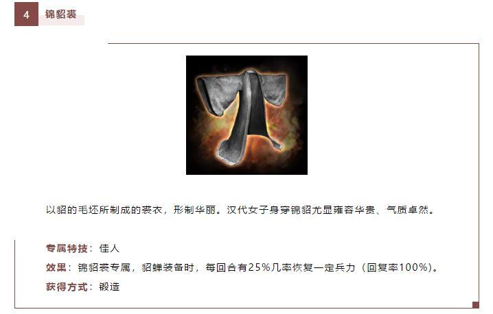 三国志战略版橙色武器:锦貂裘