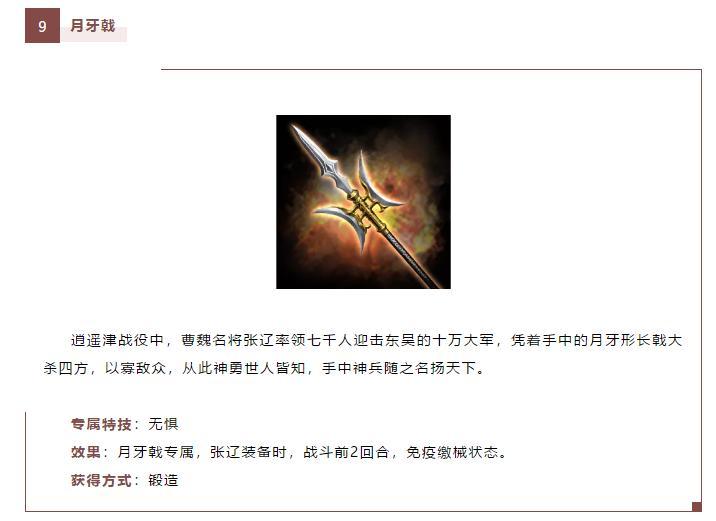 三国志战略版橙色武器:月牙戟