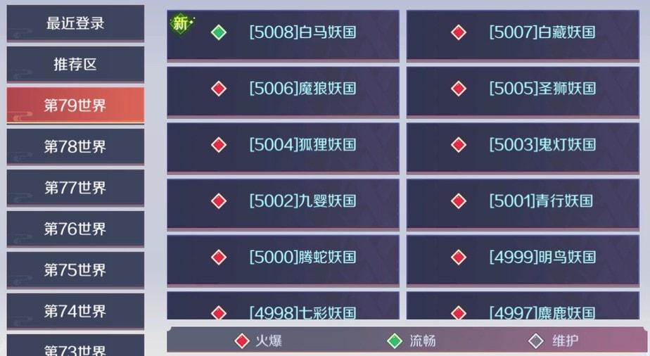 《天姬变》折扣平台游戏端服务器截图