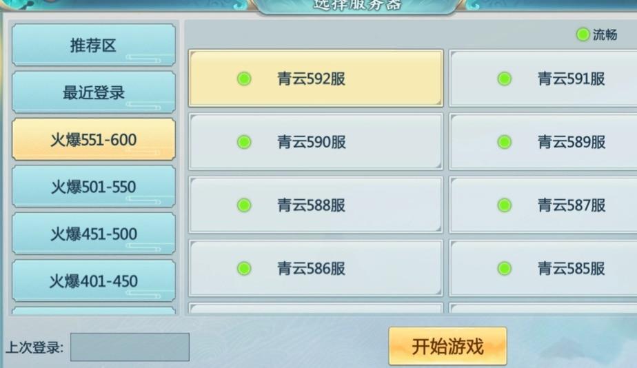青云诀2手机应用商店服务器列表
