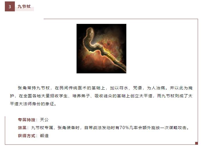 三国志战略版橙色武器:九节杖