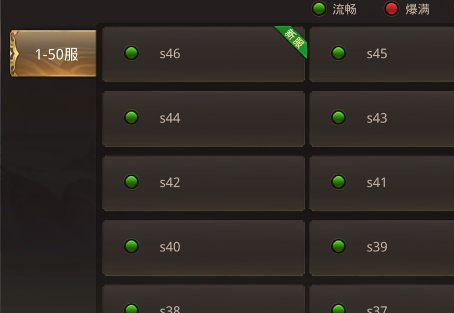 《绝世武林》安卓混服服务器列表