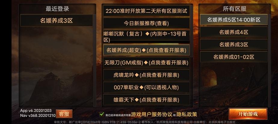 神途游戏版本介绍