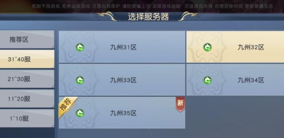 太古神王2官服游戏端服务器列表