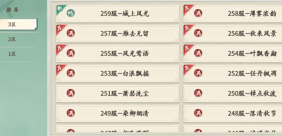 轩辕剑剑之源折扣平台服务器列表