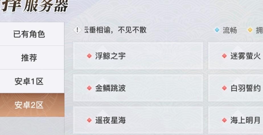天谕手机应用商店安卓区服务器列表