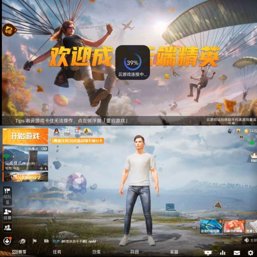 《和平精英》云游戏App游戏界面