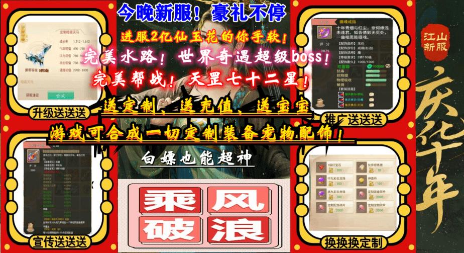 《大话西游手游SF-乘风破浪》游戏截图