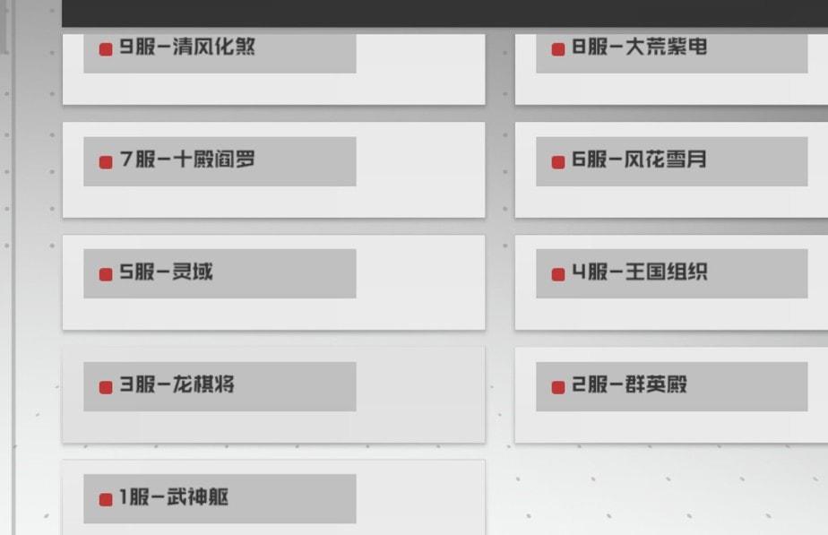 镇魂街武神躯官服服务器列表