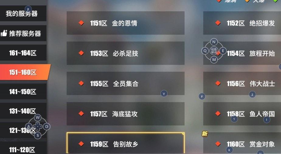 《航海王热血航线》安卓端服务器列表