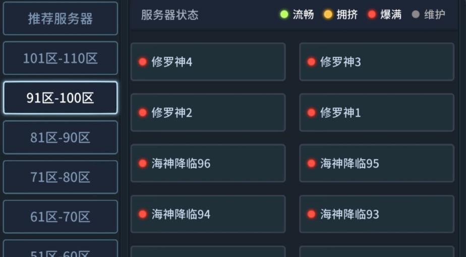 《斗罗大陆斗神再临》手机应用商店安卓端服务器