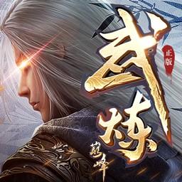 《武炼巅峰之武道》游戏图标