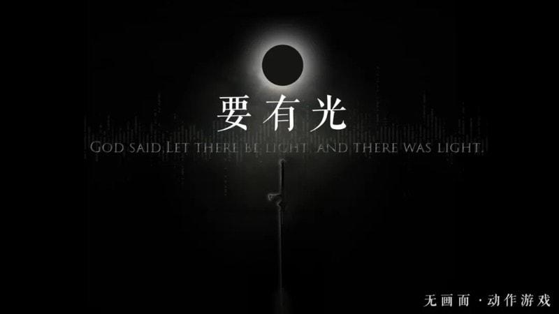 《要有光》