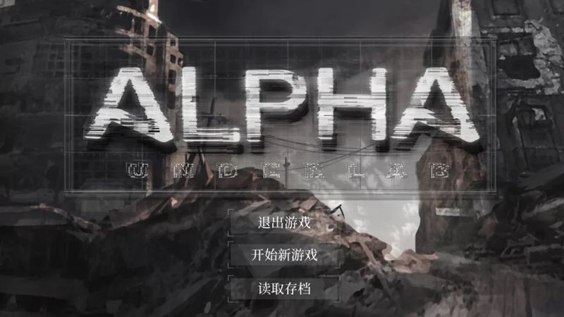 《ALPHA:UNDERLAB》