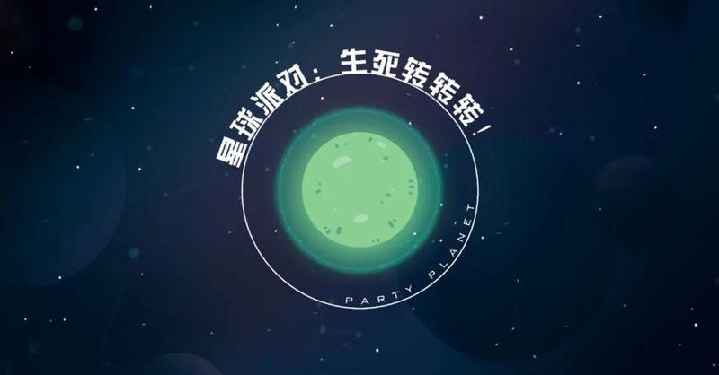 《星球派对:生死转转转》