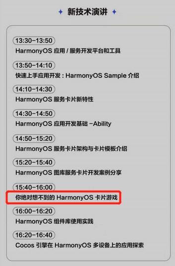 7月31日华为新技术演讲日程安排表