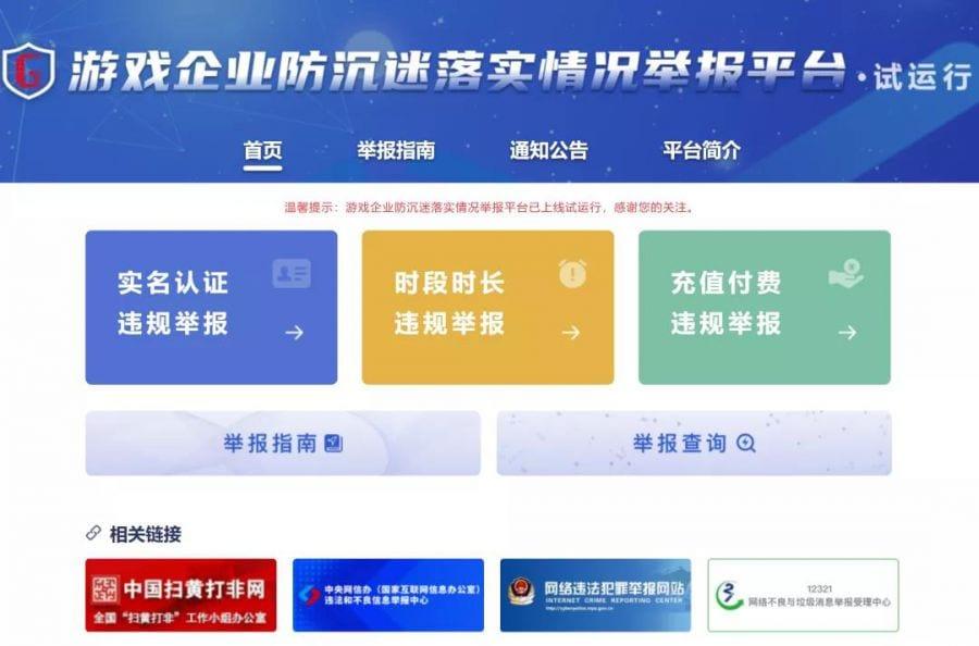 游戏企业防沉迷举报平台官网