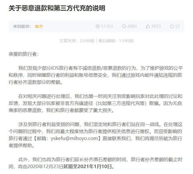 《原神》IOS恶意退款官方公告